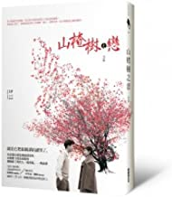 Under the Hawthorn Tree (movie and book clothes Edition) (Traditional Chinese Edition)