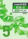 夏期中学受験新演習 社会 小5(new) 2018年改訂版
