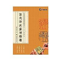 清代浙派篆刻精选(丁敬蒋仁等)/中国历代篆刻精选必临系列