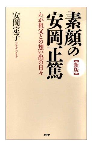 [新版]素顔の安岡正篤 わが祖父との想い出の日々
