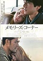 メモリーズコーナー パンフ&チラシ西島秀俊阿部寛倍賞美津子映画 パンフレット