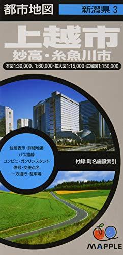 都市地図 新潟県 上越・妙高・糸魚川市 (地図   マップル)の詳細を見る