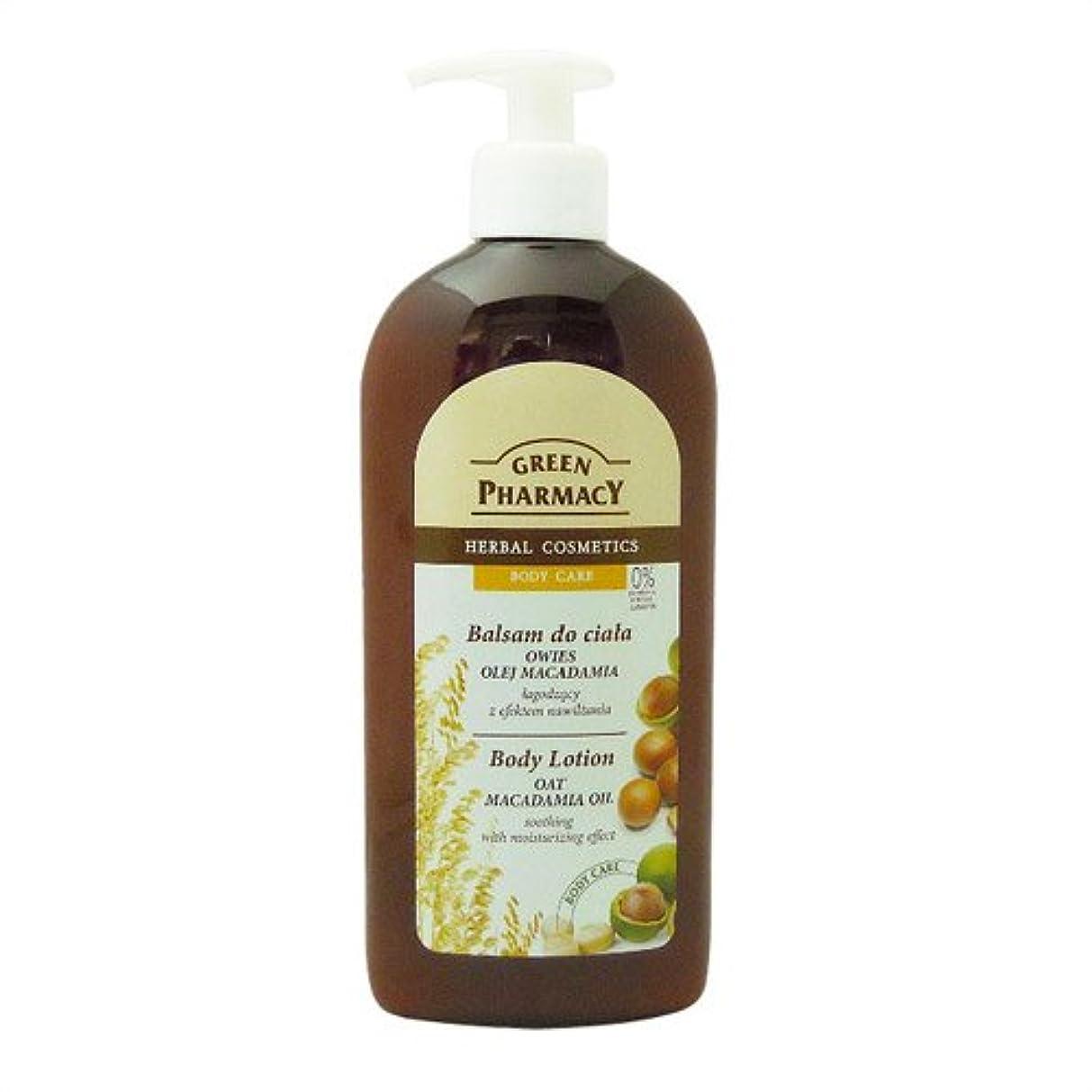 窒素比較富豪Elfa Pharm Green Pharmacy グリーンファーマシー Body Lotion ボディローション Oat Macadamia Oil