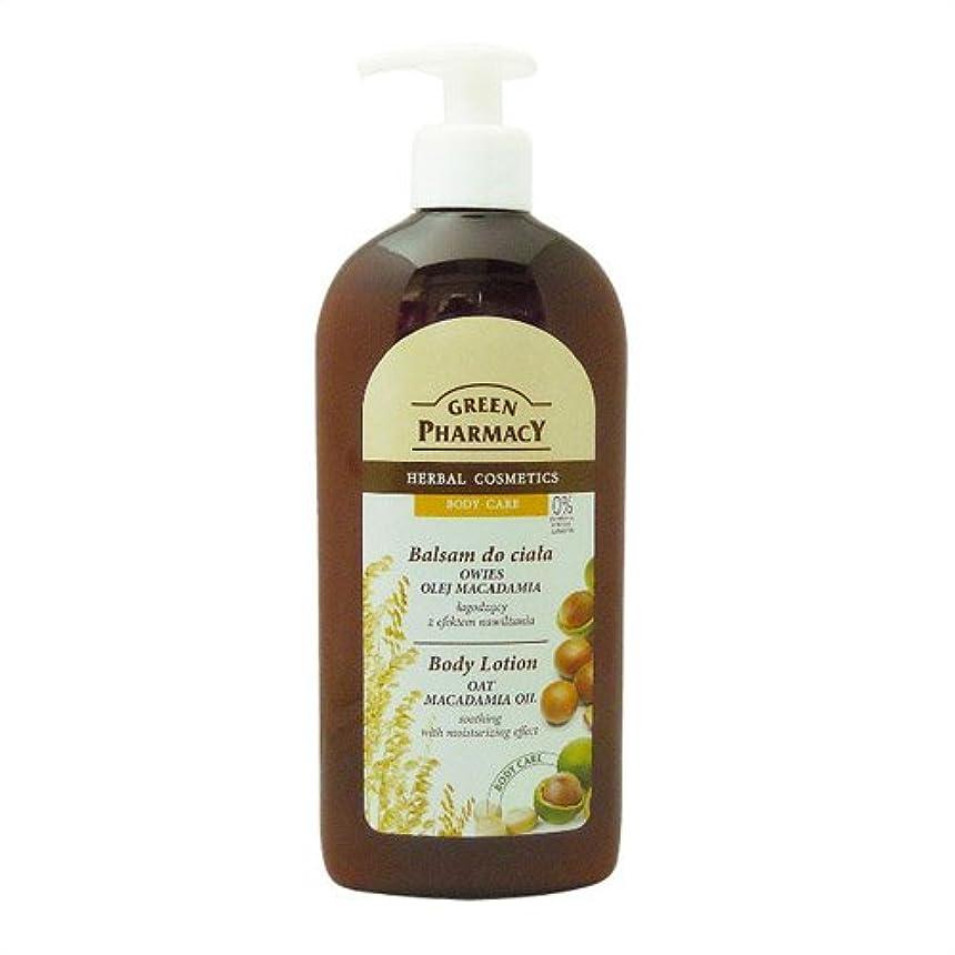 織機誇張準備したElfa Pharm Green Pharmacy グリーンファーマシー Body Lotion ボディローション Oat Macadamia Oil