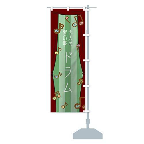 大人の習い事ドラム のぼり旗 サイズ選べます(ハーフ30x90cm 右チチ)