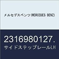 メルセデスベンツ(MERCEDES BENZ) サイドステップレールLH 2316980127.