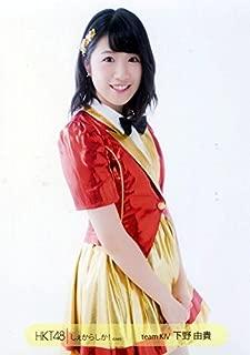 HKT48 公式生写真 しぇからしか! 会場限定 【下野由貴】