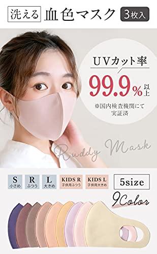【3枚セット】くすみカラーニュアンスカラー血色マスクUVカット3D立体伸縮素材洗えるマスクくすみカラーマスク【3枚セット】(1.パターンA3色セット,1.ふつうサイズ)