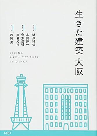 生きた建築 大阪
