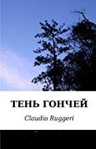 The Shadow of the Hound (Russian version) (Russian Edition)