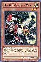 遊戯王OCG ザ・カリキュレーター ノーマル de02-jp085 デュエリストエディション 2