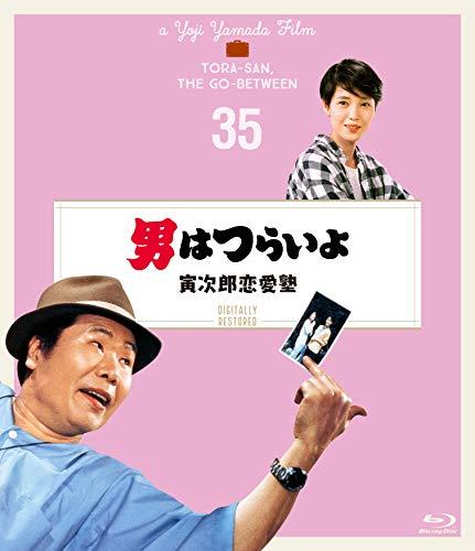 男はつらいよ 寅次郎恋愛塾〈シリーズ第35作〉 4Kデジタル修復版 [Blu-ray]