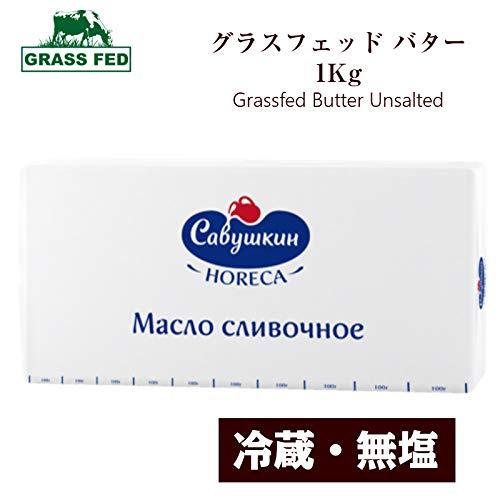 [冷蔵] 冷蔵品 サヴシュキン グラスフェッドバター 1000g グラスフェッド バター 無塩バター バターコーヒー ハラル NON-GMO 遺伝子組換えなし Savushkin unsalted butter halal grassfed grass f