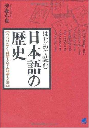 はじめて読む日本語の歴史の詳細を見る