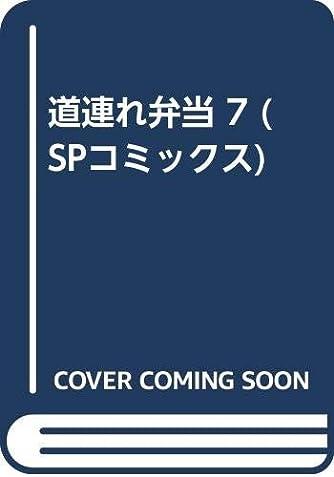 道連れ弁当 7 (SPコミックス)