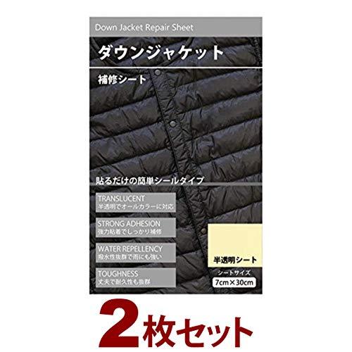 ダウンジャケット補修シート 2枚セット (撥水) 7cm×30cm 貼るだけシールタイプ 半透明でほぼオールカラー対応