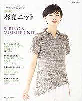 エレガントで涼しげな 2019春夏ニット (saita mook)