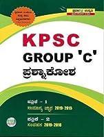 [ KPSC ] -Group C-Prashnakosha [Previous Question Papers] -(General Studies & Communication)