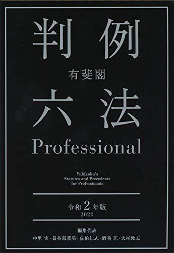 有斐閣判例六法Professional 令和2年版