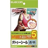 (まとめ)エレコム 手作りタトゥーシール EJP-TAT5【×5セット】