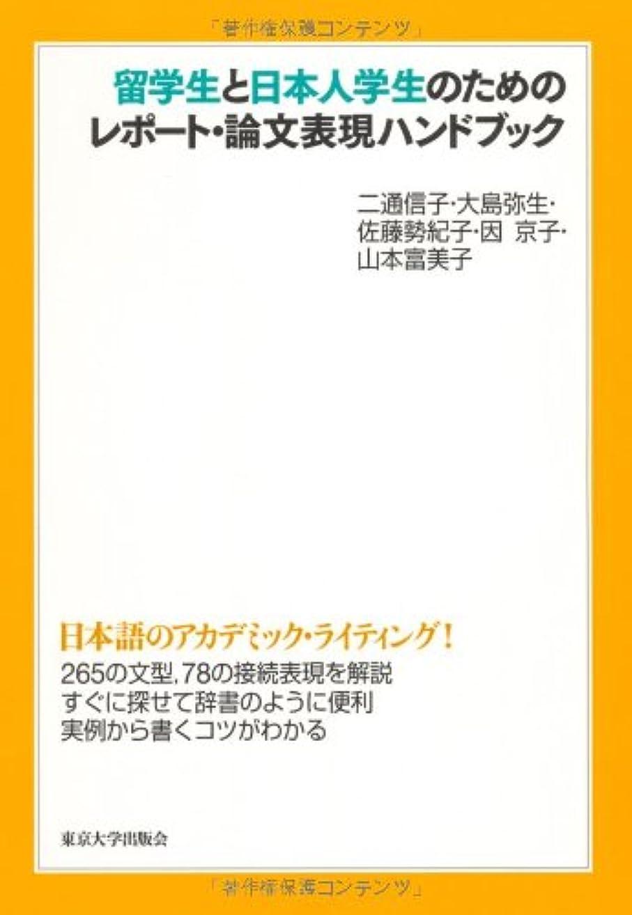 浸漬情熱的透明に留学生と日本人学生のためのレポート?論文表現ハンドブック