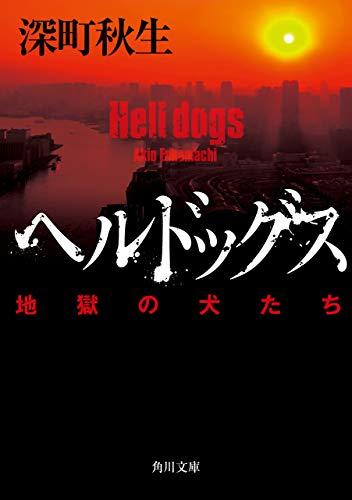 ヘルドッグス 地獄の犬たち【電子書籍限定!書き下ろし短編収録】 (角川文庫)