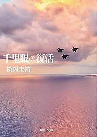 千里眼の復活 (角川文庫)