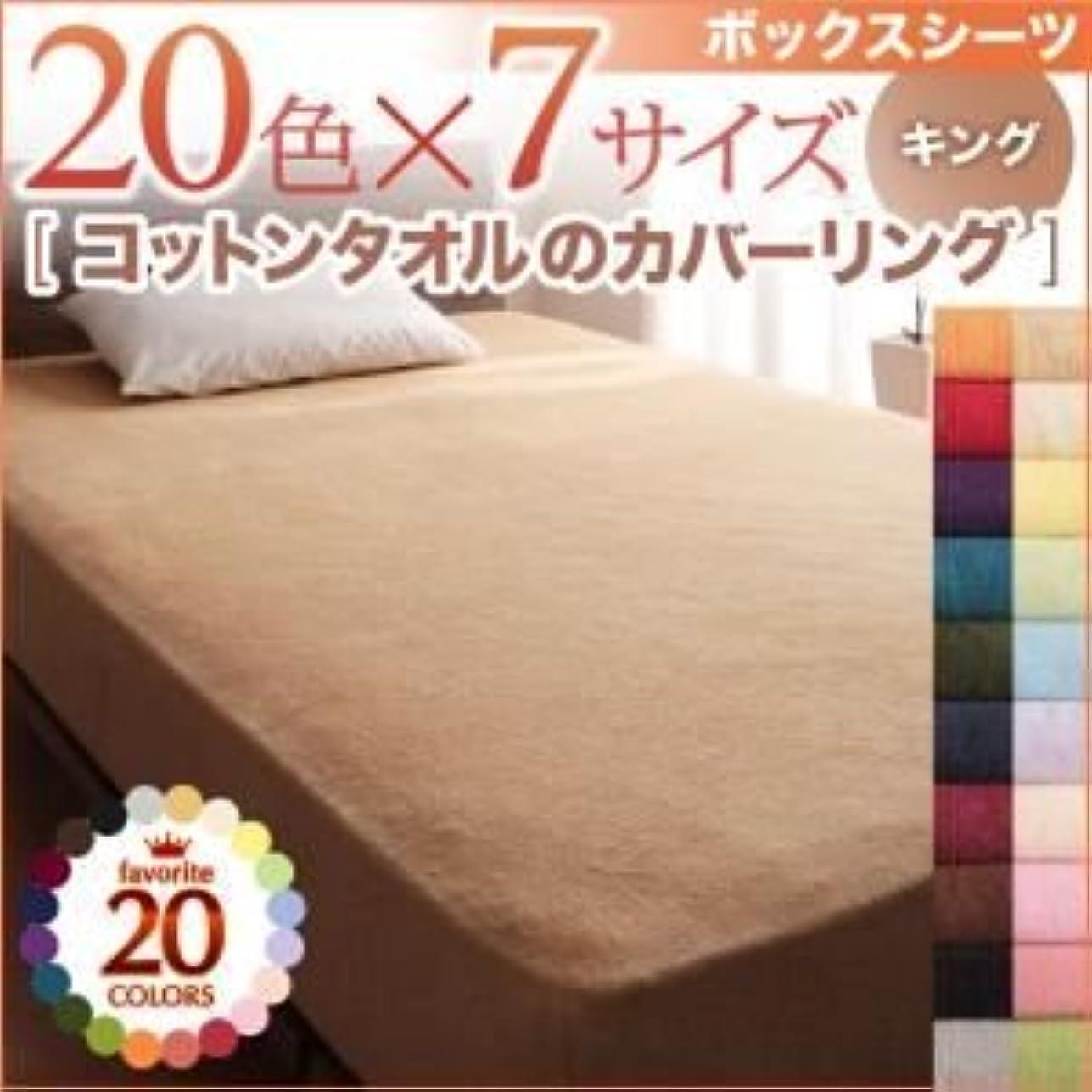 イタリアのつかむカーペット【単品】ボックスシーツ キング ミルキーイエロー 20色から選べる!365日気持ちいい!コットンタオルボックスシーツ