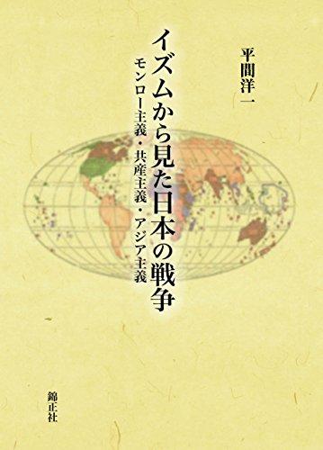 イズムから見た日本の戦争 ―モンロー主義・共産主義・アジア主義の詳細を見る