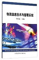 物流信息技术与管理系统