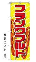 送料0円【フランクフルト】のぼり旗 (日本ブイシーエス)VO-5043-nobori