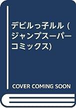 デビルっ子ルル (ジャンプスーパーコミックス)