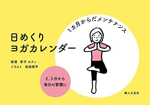 日めくり ヨガカレンダー「1カ月からだメンテナンス」 ([実用品])