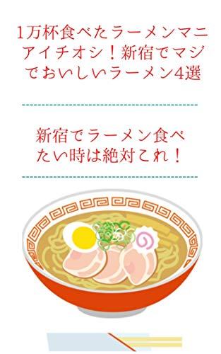 1万杯食べたラーメンマニアイチオシ!新宿でマジでおいしいラーメン4選