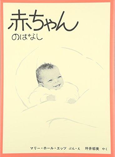 赤ちゃんのはなし (福音館の科学シリーズ)