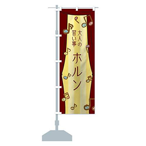 大人の習い事ホルン のぼり旗 サイズ選べます(コンパクト45x150cm 左チチ)