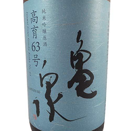 亀泉酒造 純米吟醸原酒 高育63号 1800ml