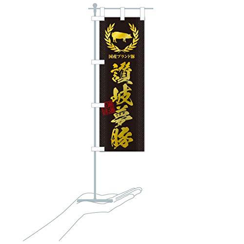 卓上ミニブランド豚/讃岐夢豚 のぼり旗 サイズ選べます(卓上ミニのぼり10x30cm 立て台付き)