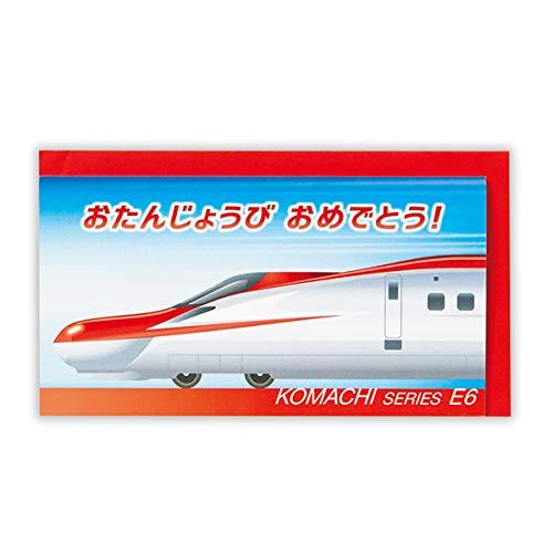 日本ホールマーク お誕生祝 立体カード (みんな大好き新幹線) (JRE6系 こまち 755645)