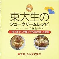 東大生のシュークリームレシピ