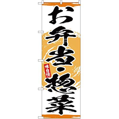 【2枚セット】のぼり お弁当・惣菜 味自慢 YN-3283【宅配便】 のぼり 看板 ポスター タペストリー 集客 [並行輸入品]