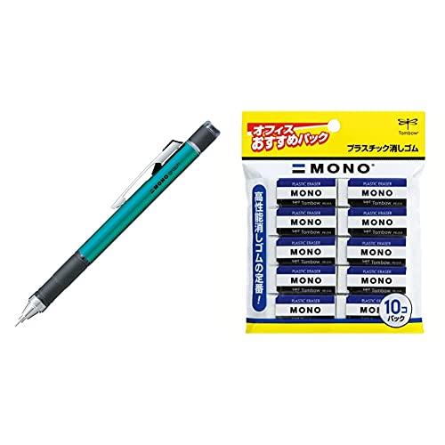 【セット買い】トンボ鉛筆 シャープペン MONO モノグラフ ラバーグリップ付 ターコイズ DPA-141C & 鉛筆 消しゴム MONO モノPE01 10個 JCA-061