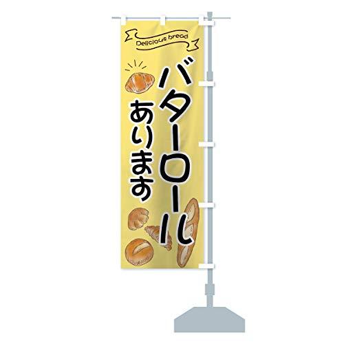 バターロール のぼり旗 サイズ選べます(ショート60x150cm 右チチ)