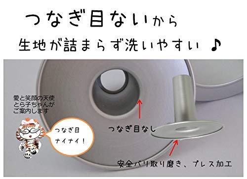 プロ仕様元祖大物じーちゃんのアルミシフォン型17cmコツ!コツ!コツがわかるんデス!レシピ・配合表付き!決定版