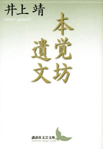 本覚坊遺文 (講談社文芸文庫)