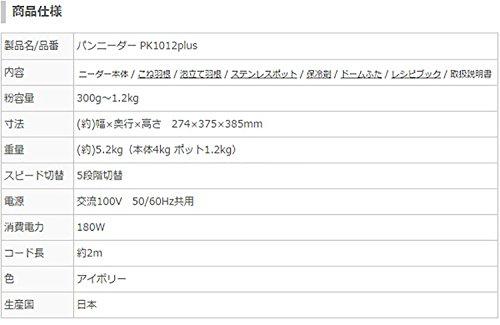 日本ニーダー『パンニーダー(PK1012plus)』