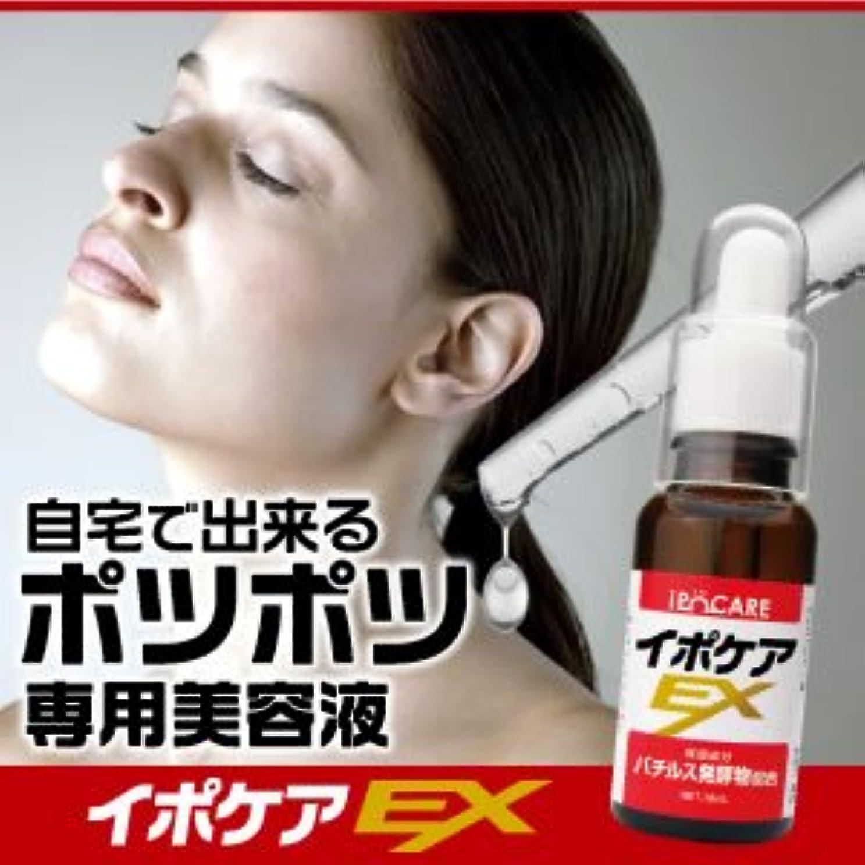 滞在一般的な肌イポケアEX