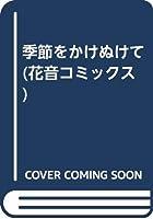 季節をかけぬけて (花音コミックス)