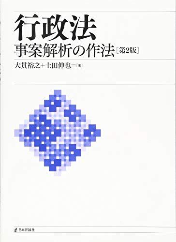 行政法 事案解析の作法 第2版 (法セミLAW CLASSシリーズ)