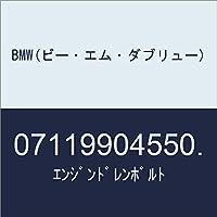 BMW(ビー・エム・ダブリュー) エンジンドレンボルト 07119904550.
